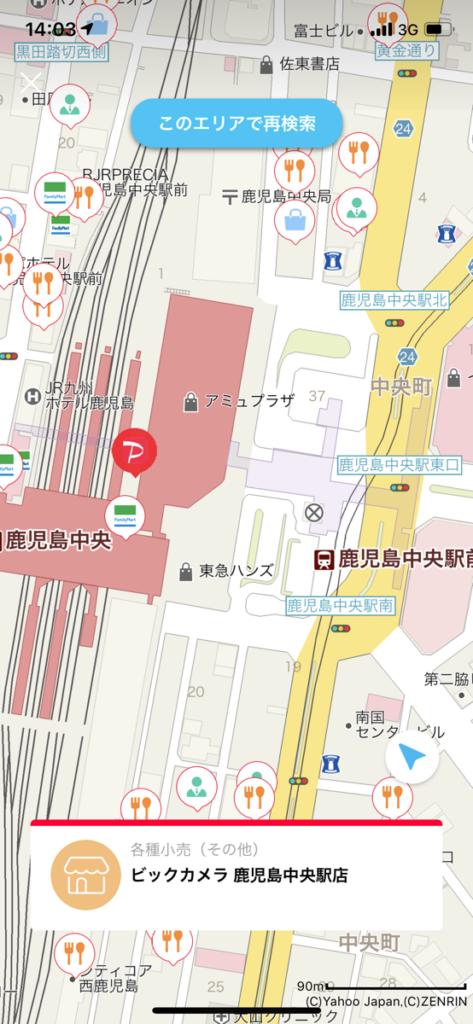 アプリからpaypayが使える店舗を確認