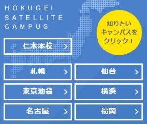 北海道芸術高等学校の通えるキャンパス地域の地図キャプチャ