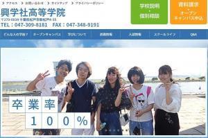 興学社高等学院のホームページのキャプチャ