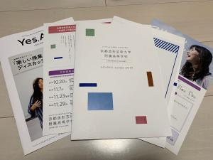 京都造形芸術大学附属高等学校の資料