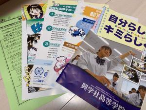 興学社高等学院の資料