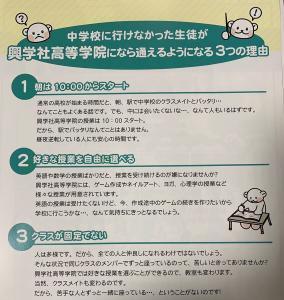 中学校に行けなかった生徒が興学社高等学院なら通えるようになる3つの理由の画像