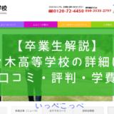 【卒業生解説】代々木高等学校の詳細は?<口コミ・評判・学費>