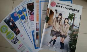 日本ウェルネス高等学校の資料の画像