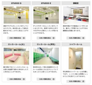東京芸能学園の施設の画像