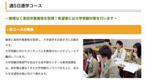 日本ウェルネス高等学校のコースの画像