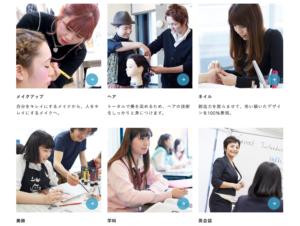 青山ビューティ学院高等部はビューティに特化の画像