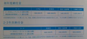 青山ビューティ学院高等部の学費の画像