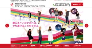 東京芸能学園高等部のHPのスクショ
