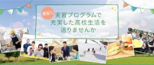 とわの森三愛高等学校の画像