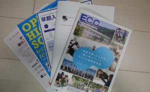 ECC学園高等学校の資料の画像