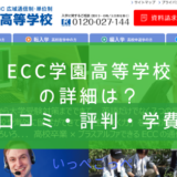 ECC学園高等学校の詳細は?<口コミ・評判・学費>