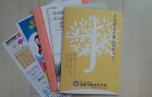 滋慶学園高等学校の資料の画像