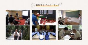 高野山高等学校は世界高野山高等学校のスクーリングの画像