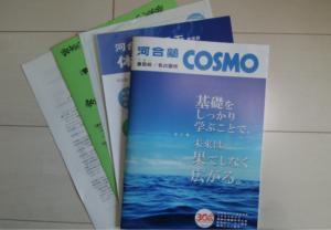 河合塾COSMOの資料の画像
