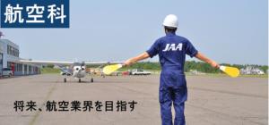 日本航空高等学校の航空科の画像