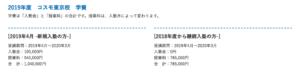 河合塾COSMOの学費の画像