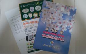 桜心高等学院の資料の画像