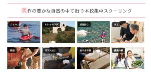 滋慶学園高等学校のスクーリングの画像