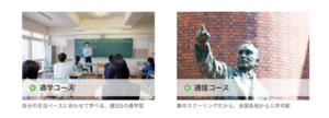 とわの森三愛高等学校のコースの画像
