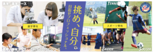 滋慶学園高等学校の画像
