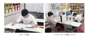 桜心高等学院のスクーリングの画像