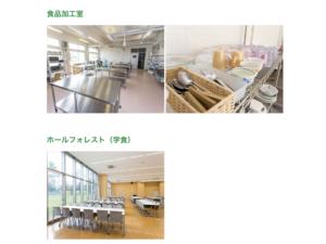 とわの森三愛高等学校の施設の画像