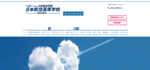 日本航空高等学校通信制課程のHPのスクショ