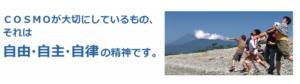 河合塾COSMOの画像
