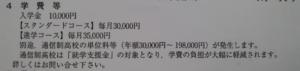 桜心高等学院の学費の画像
