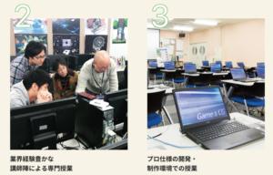 ASO高等部の専門授業の画像
