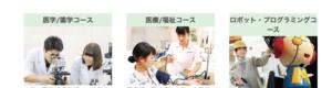 滋慶学園高等学校の通学コースの画像
