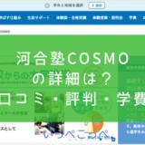 河合塾COSMOの詳細は?<口コミ・評判・学費>