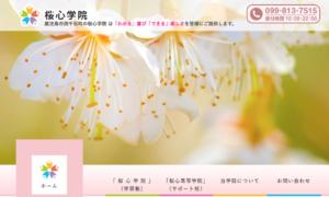 桜心高等学院の画像