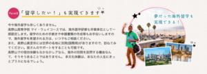 高野山高等学校の留学サポートの画像
