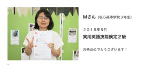 桜心高等学院の検定試験サポートの画像