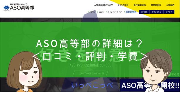 ASO高等部の詳細は?<口コミ・評判・学費>