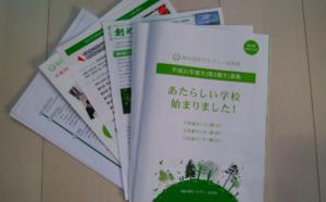 湘南国際アカデミー高等部の資料の画像