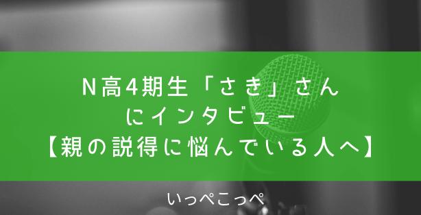 N高4期生「さき」さん にインタビュー 【親の説得に悩んでいる人へ】