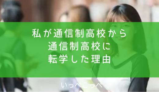 N高3期生ルリさんにインタビュー【私が通信制高校から通信制高校に転学した理由】