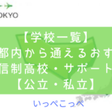 【学校一覧】東京都内から通えるおすすめ通信制高校・サポート校【公立・私立】