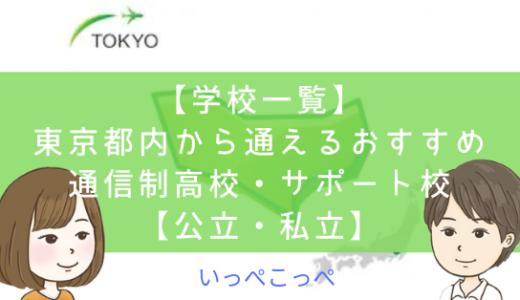 【学校一覧】東京都内から通えるおすすめ通信制高校・サポート校は?【公立・私立】