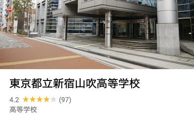 Googleマイビジネスへの投稿も多く高評価が多かったです。Google Mapsでっ新宿山吹高校と検索してみてください。