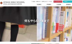 綾羽高等学校HPのキャプチャ