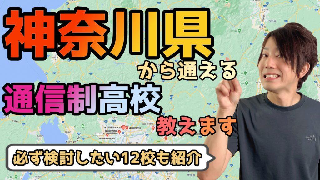 神奈川県から通えるおすすめ通信制高校・サポート校は?【公立・私立学校一覧】