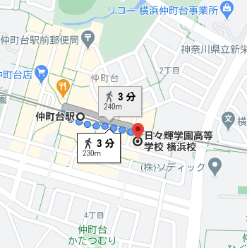 仲町台駅から徒歩3分程度の場所に日々輝学園高校の横浜校があります