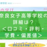 【通信制高校】奈良女子高等学校の詳細は?<口コミ・評判・学費・偏差値>