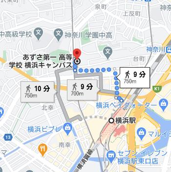 横浜駅から徒歩9分程度の場所にあずさ第一高校があります