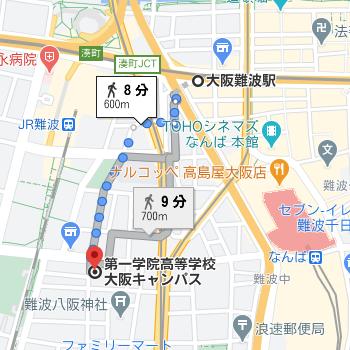 大阪難波駅から徒歩8分程度の場所に第一学院高校の大阪キャンパスがあります