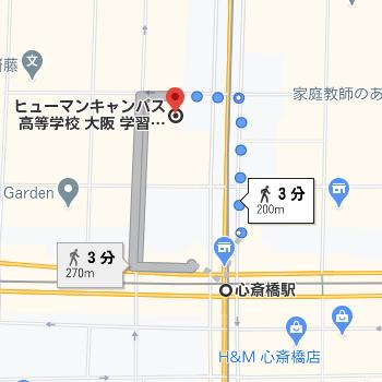 心斎橋駅から徒歩3分程度の場所にヒューマンキャンパス高校の大阪学習センターがあります